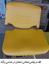 کف و پشتی صندلی دسته دار