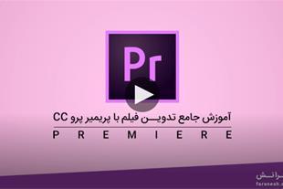 آموزش آنلاین پریمیر cc (فارسی)