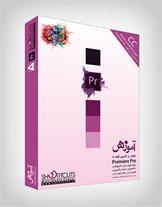 پکیج آموزش کامل پریمیر CC به زبان فارسی