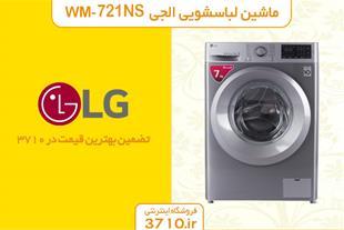 فروش ماشین لباسشویی الجی مدل WM-721NS