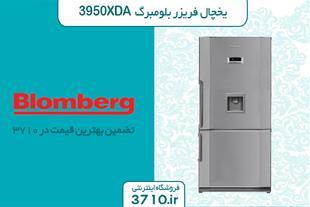 فروش یخچال فریزر بلومبرگ مدل 3950XDA