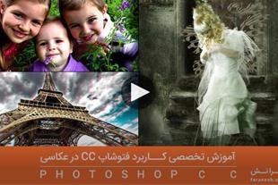 آموزش آنلاین فتوشاپ CC ویژه عکاسان