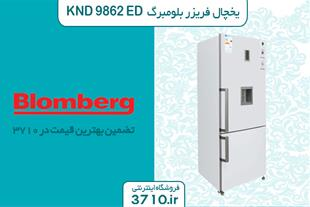 فروش یخچال فریزربلومبرگ مدل KND 9862 ED