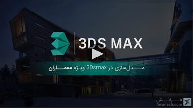 آموزش آنلاین مدلسازی در3DsMaxویژه معماران (فارسی) - 1
