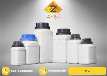 فروش ویژه بطری - قوطی - ظرف پلاستیکی طرح مرک آلمان - 1