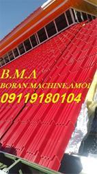 بوران ماشین آمل سازنده دستگاه های شیروانی(نجفی)