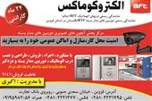 نمایندگی سیستم های امنیتی و حفاظتی استان قزوین