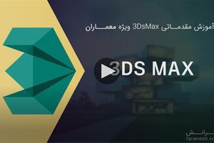 آموزش آنلاین 3DsMax ویژه معماران (سطح مقدماتی)