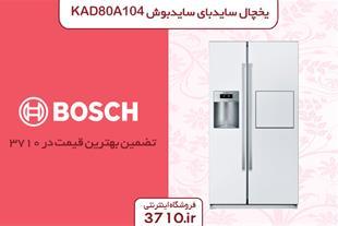 یخچال ساید بای ساید بوش مدل KAD80A104