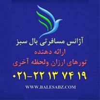 تور باکو نوروزی