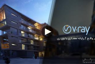 آموزش آنلاین Vray در طراحی فضای خارجی (فارسی)