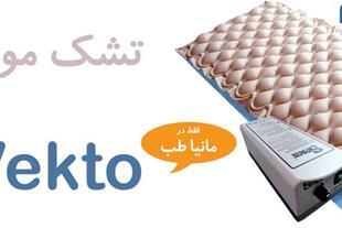 فروش تشک مواج در تهران