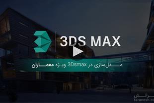 آموزش آنلاین مدلسازی در3DsMaxویژه معماران (فارسی)