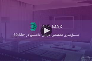 آموزش آنلاین مدلسازی فضای داخلی در 3DsMax