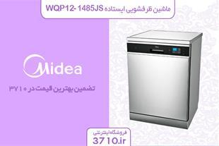 ماشین ظرفشویی ایستاده میدیا مدل WQP12-1485JS