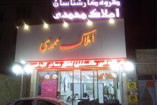 فروش آپارتمان - عیدی گروه مشاورین املاک (محمدی)
