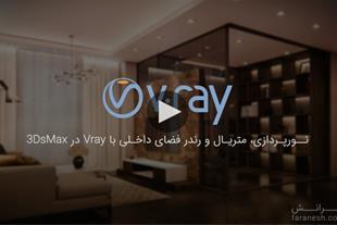 آموزش آنلاین Vray در طراحی فضای داخلی