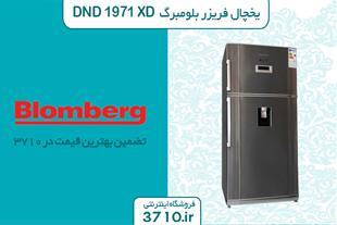 یخچال فریزر بلومبرگ مدل DND 1971 XD