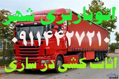 باربری ساری  اتوبار شهر در ساری اثاث کشی - 1