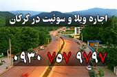 اجاره روزانه ویلا سوئیت در شهر گرگان