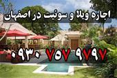 آپارتمان و سوئیت مبله در اصفهان