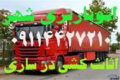 باربری ساری  اتوبار شهر در ساری اثاث کشی