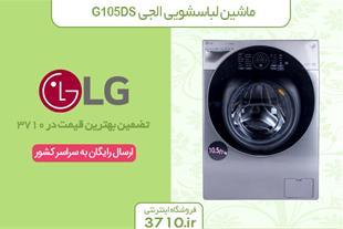 ماشین لباسشویی الجی مدل 105DS