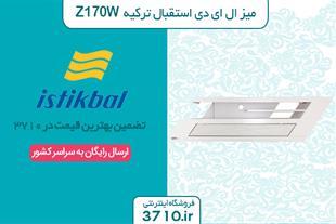 میز ال ای دی استقبال ترکیه مدل Z170W