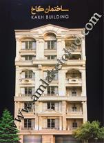 پیش فروش آپارتمان 220 متری خیابان 163 گلسار