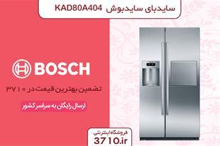 یخچال ساید بای ساید بوش مدل KAD80A404