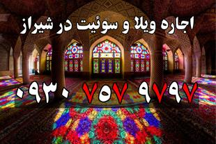 اجاره روزانه ویلا سوئیت در شیراز