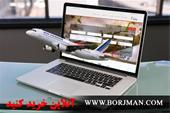 فروش بلیط های داخلی و خارجی کلیه ایر لاین ها