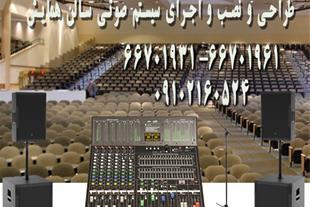 سیستم صوتی سالن همایش ، تجهیزات صوتی سالن