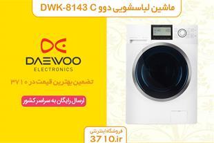 ماشین لباسشویی دوو مدل DWK-8143C