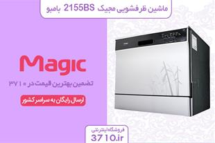 ماشین ظرفشویی مجیک مدل 2155BS بامبو