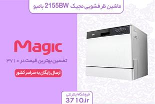 ماشین ظرفشویی مجیک مدل 2155BW بامبو