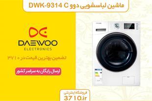 لباسشویی دوو مدل DWK-9314C