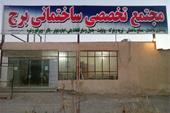 نمایندگی انحصاری ایرانیت استان سیستان و بلوچستان