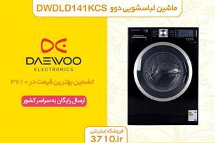 ماشین لباسشویی دوو مدل DWDLD141KCS