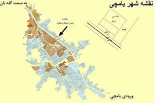 فروش زمین حیاط و زمین مغازه در شهر یامچی مرند
