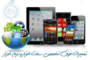 آموزش و تعمیرات فوق تخصصی موبایل و تبلت درخرم آباد