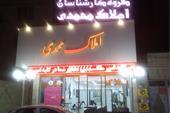 گروه مشاورین املاک محمدی فازیک اندیشه