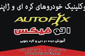 تعمیرگاه حرفه ای اتوفیکس AUTOFIX