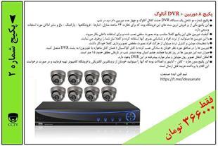 فروش عمده دوربین مداربسته با تخفیف عید