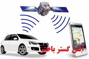 فروش و نصب ردیاب ماهواره ای - جی پی اس ( GPS )
