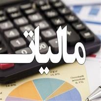 اظهارنامه | ارزش افزوده | مالیات ارزش افزوده