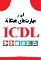 آموزش کامپیوتر ICDL