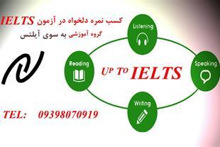 آموزش خصوصی IELTS