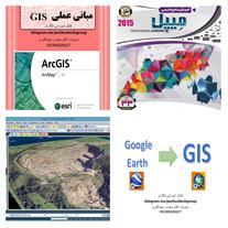 آموزش نرم افزارهای جغرافیا