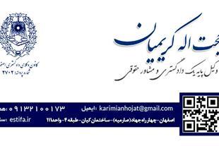 وکیل دادگستری اصفهان حجت اله کریمیان - وکیل طلاق